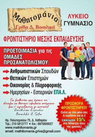 prosfora-frontistirioy-mathitomania