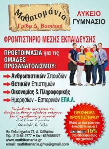 mathitomania