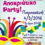 apokriatiko-party-mathitomania